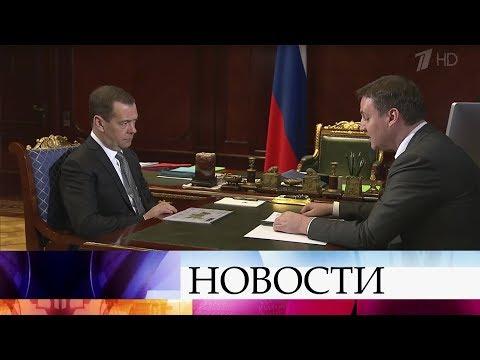 Д.Медведев и председатель Россельхозбанка Д.Патрушев обсудили поддержку сельхозпроизводителей. - Смотреть видео онлайн