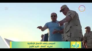 8 الصبح - السيسي يتفقد الأعمال الإنشائية لطريق ( النفق - شرم الشيخ )