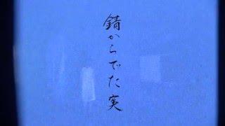 2013年青山円形劇場にて第1弾、2014年に京都・春秋座で第2弾の公演をさ...