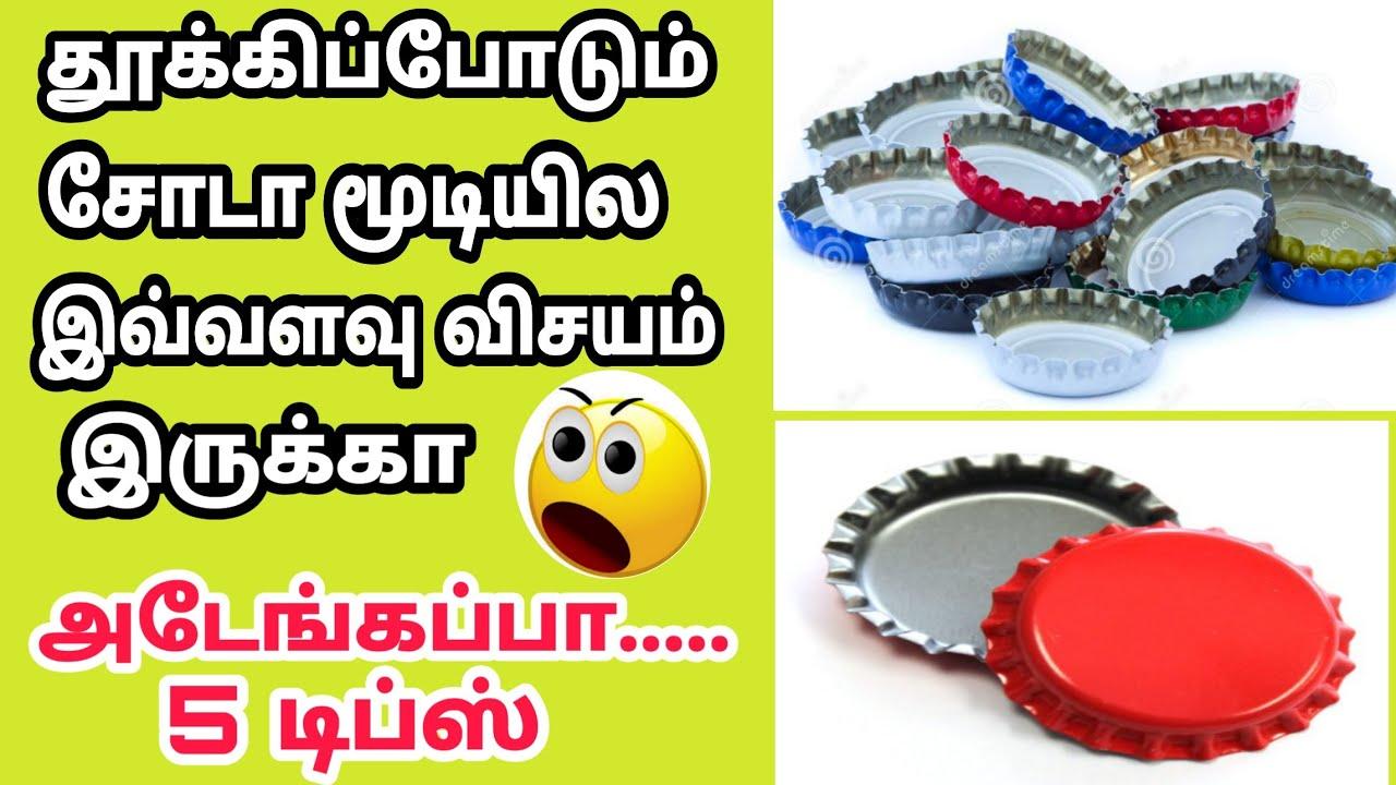 😱அடேங்கப்பா 5 டிப்ஸ்ஸா.../soda mudi uses in tamil /Rasi Tips