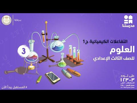 مادة العلوم   الصف الثالث الإعدادي   الترم الثاني