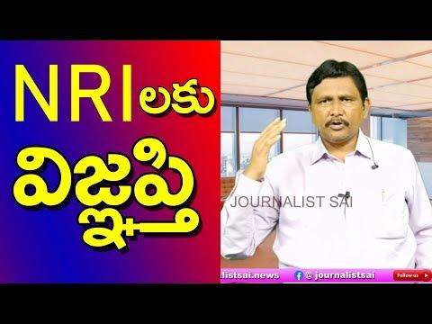 Journalist Sai Request NRI's | ఎన్ఆర్ఐలకి విజ్నప్తి