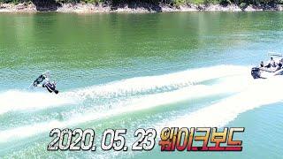 2020.05.23 장수논개 수상레저 웨이크보드
