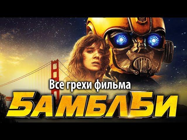 """Все грехи фильма """"Бамблби"""""""