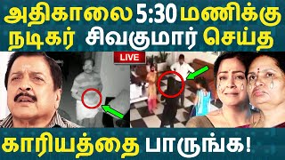 அதிகாலை 5:30 மணிக்கு நடிகர்  சிவகுமார் செய்த காரியத்தை பாருங்க!|Sivakumar|