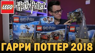 LEGO Гарри Поттер 2018 - Не покупай пока не посмотришь! (4 набора)