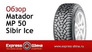 Видеообзор зимней шины Matador MP 50 Sibir Ice от Express-Шина