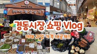 Vlog [브아부부#19] 경동시장,청량리청과물시장,신…