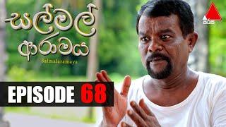 සල් මල් ආරාමය | Sal Mal Aramaya | Episode 68 | Sirasa TV Thumbnail