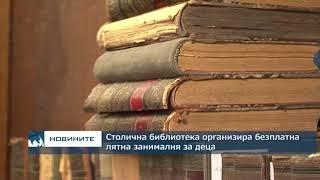 Столична библиотека организира безплатна лятна занималня за деца