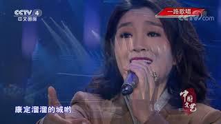 《中国文艺》 20191118 一路歌唱| CCTV中文国际