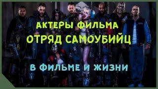 Актеры фильма Отряд Самоубийц в фильме и жизни (Suicide Squad)