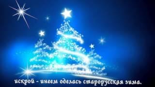 Весёлого Рождества! - Merry Christmas!