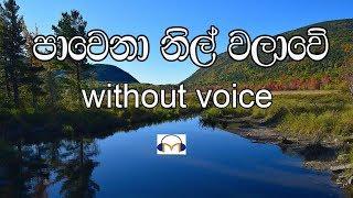 Pawena Nil Walawe Karaoke (without voice) පාවෙනා නිල් වලාවේ