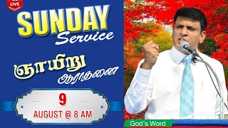 Sunday Service 🔴 Live - Tamil \u0026 English - HD | 09-Aug-2020 - 8 AM - | Elim Glorious Revival Church