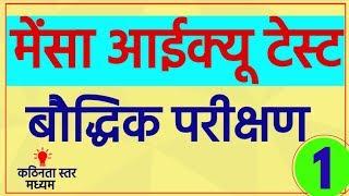 Mensa IQ Test in Hindi - हिंदी में मेंसा आईक्यू टेस्ट (Intelligence Test):(10 Questions) -Part - 1