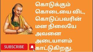சாணக்கியர் சிந்தனை  வரிகள்  - தமிழ் - 04 | Chanakya inspirational quotes in Tamil - 04
