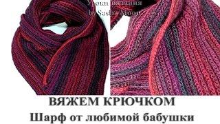 Вязание простого шарфа крючком из секционной пряжи. МАСТЕР-КЛАСС -вязание крючком. #SM