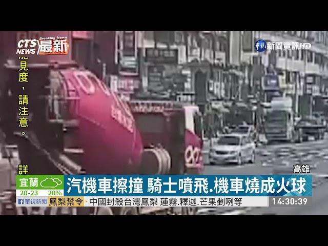汽機車擦撞 騎士噴飛.機車燒成火球|華視新聞 20210228