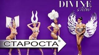 """Танцевально-эротическое шоу """"Divine show"""" (ICON Club, Москва)"""