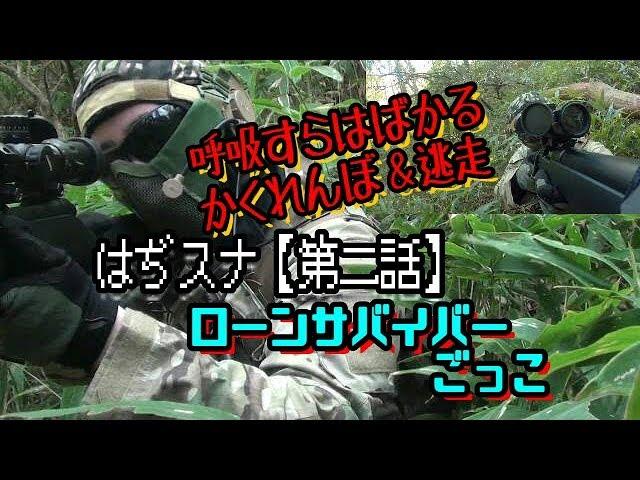 はぢめてのスナイパー【第二話・ローンサバイバーごっこ】