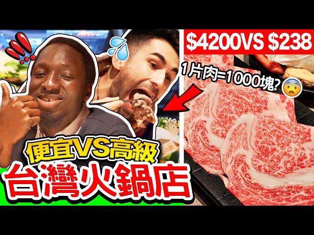 第一次跟非洲朋友吃一口一千元的火鍋!?🇬🇲 ONE SLICE OF MEAT= $1000?  ft@臺灣尋奇