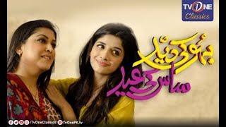Bahu Ki Deed Saas Ki Eid | Eid Special | TV One Classics Telefilm