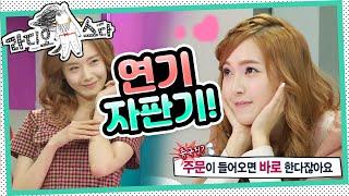 """[라디오스타] """"소녀시대의 상도(?) 짝사랑하는 사람도 서로 밝힌다고? '소녀시대' 2편"""