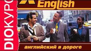Сборник – X-Polyglossum English. Английский в дороге. Курс для начинающих. [Аудиокнига]