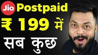 NEW JIO POSTPAID PLANS - ₹199 में सब कुछ - Unlimited Calling, 25GB Data, International Roaming