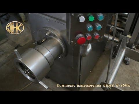 Видео о работе волчка ДВАК В-160К в комплексе с подъемником ДВАК ПЗ-01