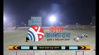 Birat Gold Cup 2074 - ARMY VS THREE STAR LIVE