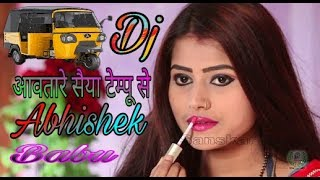 #Awatare Saiya Tempu Se आवतारे सैया टेम्पू से Lucky singh Hard Mix Dj Abhishek Babu Dj Song