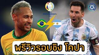 สกู๊ปกีฬา : พรีวิวรอบชิง โคปา อเมริกา 2021 | อาร์เจนตินา vs บราซิล