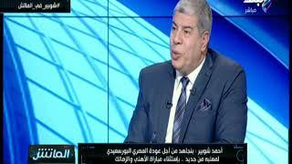 حتحوت لشوبير : تركى آل الشيخ نصحنى بعدم تكرار غلطتك .. ايه هى غلطة شوبير؟ .. شاهد الرد