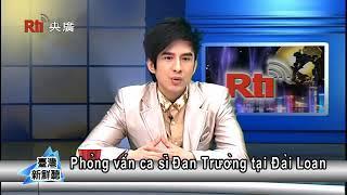 ♥Phỏng vấn♥Ngôi Sao♥Đan Trường tại Đài Loan ♥