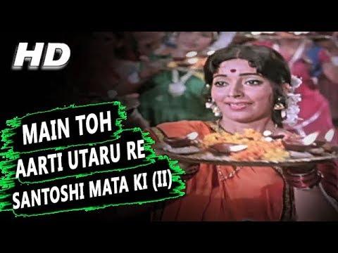 Main Toh Aarti Utaru Re Santoshi Mata Ki (||) | Usha Mangeshkar | Jai Santoshi Maa Songs | Kanan