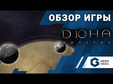 ДЮНА ИМПЕРИЯ - ОБЗОР настольной игры Dune Imperium (настольные игры для вас)