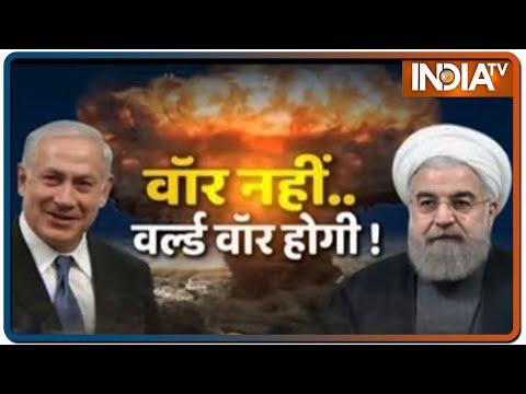 क्या Israel और Iran के बिच बढ़ता तनाव तीसरे विश्वयुद्ध का कारण बनेगा ? देखिए रिपोर्ट