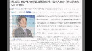 坂上忍、元少年Aの手記出版を批判 - 松本人志の「僕は読まない」に共感