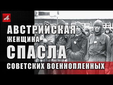 Русские, я вас не выдам! Как мать солдат Гитлера спасла советских офицеров