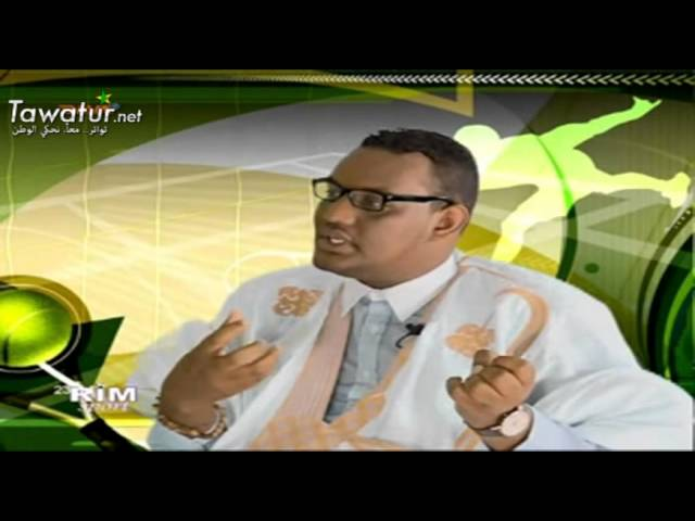 برنامج RIM Sport علي قناة دافا. تقديم أعل الشيخ ولد سيد أحمد