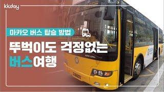 마카오여행|마카오 버스 탑승 방법!뚜벅이도 걱정없는 버…