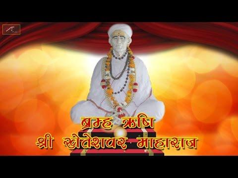 Brahm Rishi Shree Kheteshwar Maharaj | Audio Jukebox | Kheteshwar Data | New Rajasthani Bhajan Songs