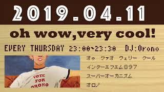 2019 04 11 oh wow,very cool! InterFM897 毎週木曜日 23:00-23:30 スー...