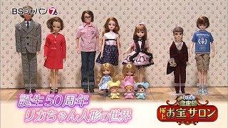 9月10日(日)夜9時放送】 50周年を迎えるリカちゃんのコレクターがスタ...