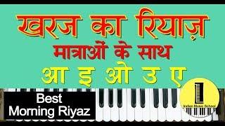 Best Kharaj Ka Riyaz Matra Ke Sath | खरज का रि...