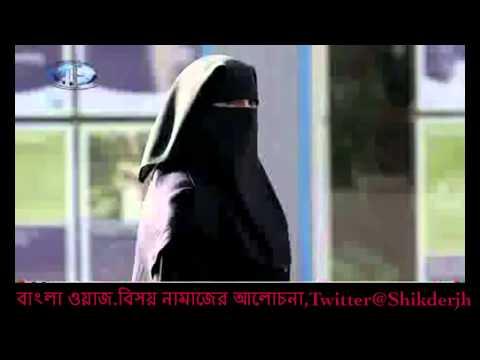 Bangla Waz Female.About Salah,