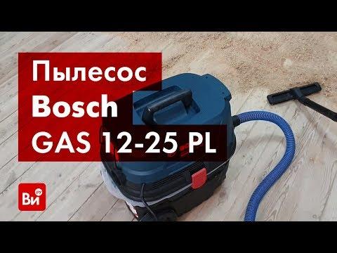 Видео обзор: Пылесос BOSCH GAS 12-25 PL