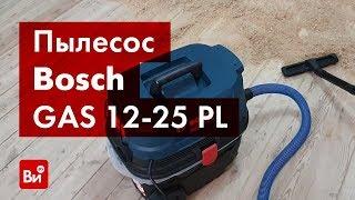 Обзор пылесоса Bosch GAS 12-25 PL
